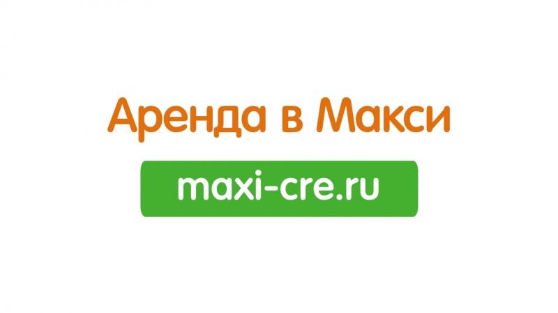 Андрей Зимин арендатор Макси