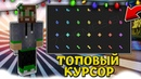Лучший пвп курсор / удобный для pvp | Голодные игры на vimeworld ваймворлд