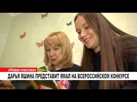 Дарья Яшина представит Ямал на Всероссийском конкурсе