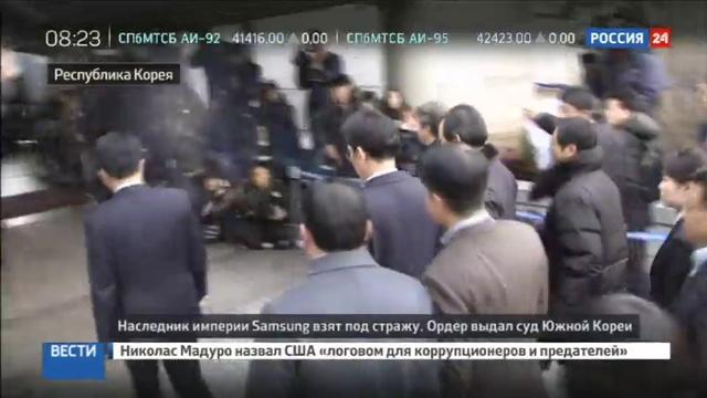Новости на Россия 24 Удар по экс президенту Кореи наследник империи Samsung взят под стражу
