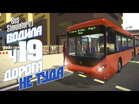 Дорога не туда - ч19 Bus Simulator 16