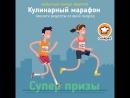 Конкурс Кулинарный марафон