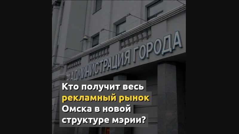 Кто получит под контроль весь рекламный рынок Омска?