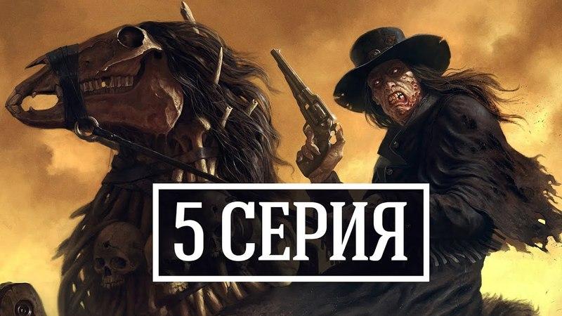Играем в настольно-ролевую игру DEADLANDS (МЁРТВЫЕ ЗЕМЛИ) КРЫСОЛОВ (5 серия)
