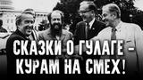 Моё детство в советских лагерях. Солженицин