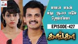 Ganga Tamil Serial Episode 427 25 May 2018 Ganga Latest Serial Home Movie Makers