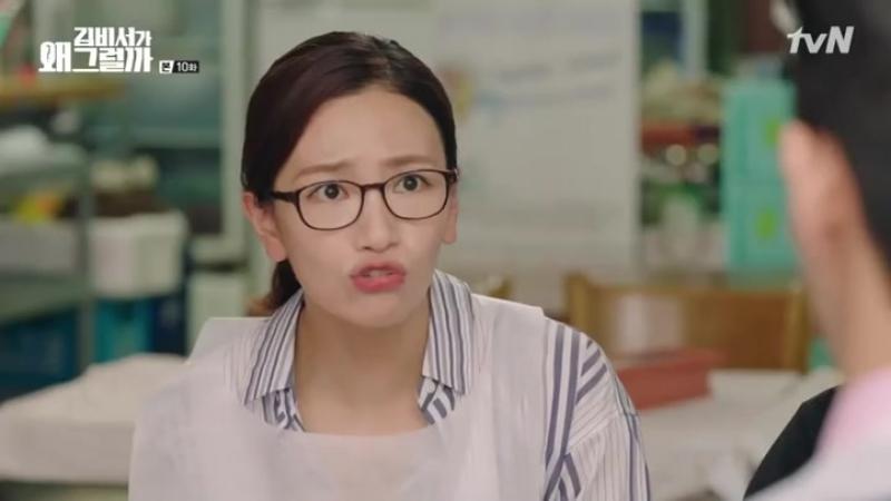 Что случилось с секретарем Ким Что не так с секретарем Ким 1 сезон 10 серия