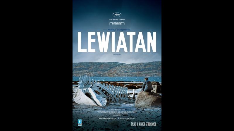 Левиафан 2014