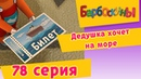 Барбоскины - 78 Серия. Дедушка хочет на море (мультфильм)