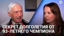 93-летний рекордсмен открыл секрет молодости и долголетия – Пятничный гость Анатолий Лисицкий