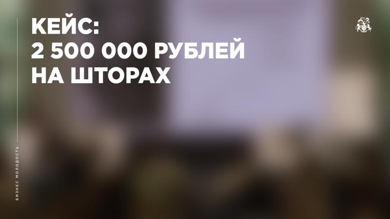 Как заработать 2 500 000 рублей на шторах Кейс МЗС - Бизнес Молодость