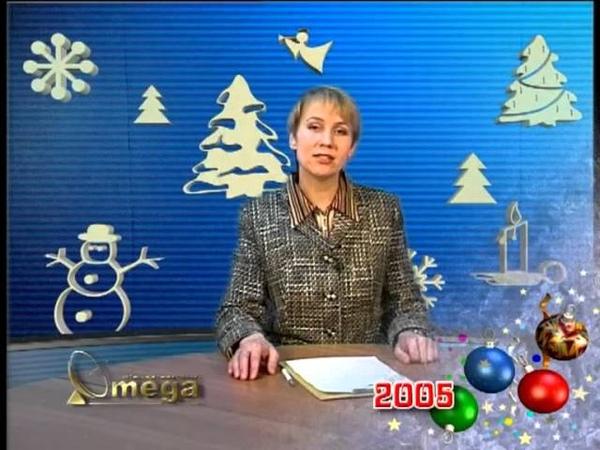 А у Нас... Поздравления с наступающим 2005 годом