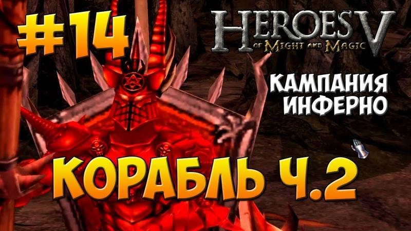 Герои Меча и Магии 5 - Поклоняющийся ( Инферно ) - Миссия 4: Корабль ч. 2