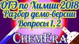 Разбор ОГЭ по Химии. Демо-версия 2018 г. Вопросы 1-2.