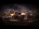 Flaming_FartsФарм опыта на Объекте 430. World of Tanks.