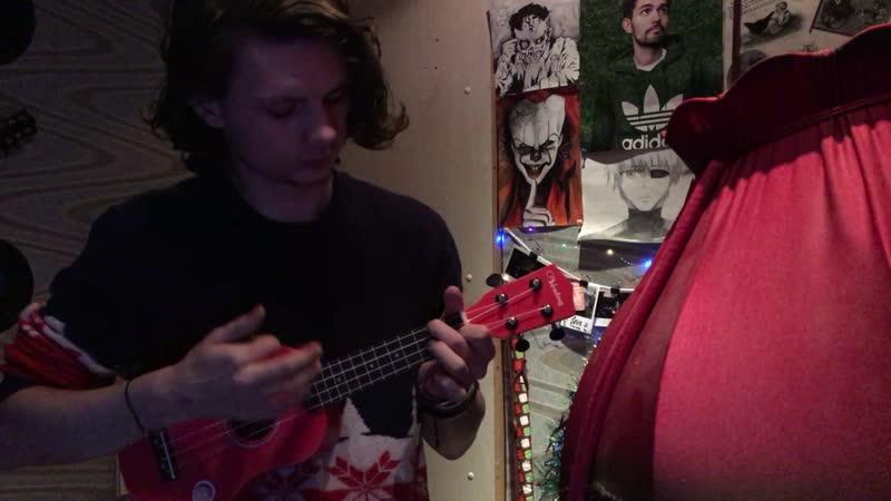 Anacondaz Мне мне мне ukulele cover