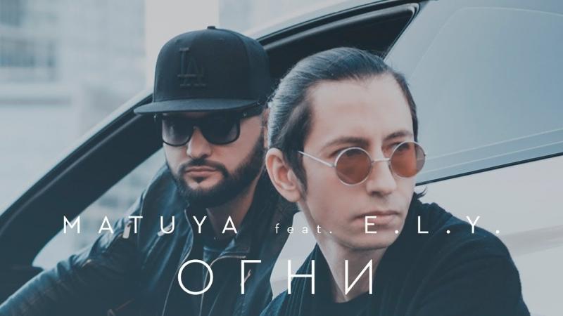 Премьера клипа MATUYA feat E L Y Огни ft и