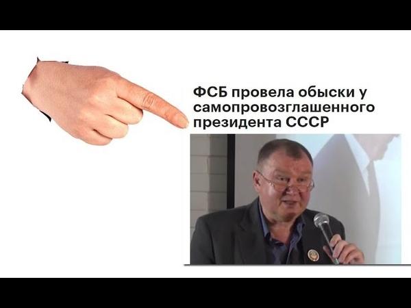 О допросе Тараскина ФСБ