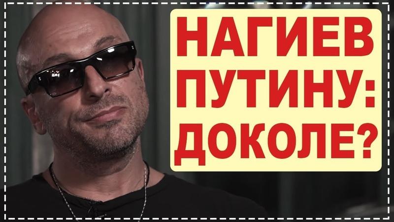 Нагиев Путину: Доколе?