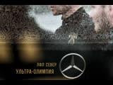 Ультра-Олимпия