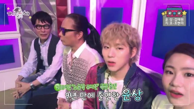 180716 MBC Radio Star Ep 574 Special Cam with Yoon Sang Kim Taewon Zico and Jo Hyuna
