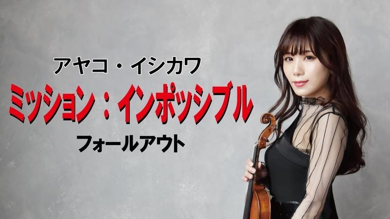 【ミッション:インポッシブル/フォールアウト】石川綾子/Mission:Impossible-Fallout-theme Ayako Ishika