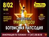 Queen - Фантастическое трибьют шоу Богемская рапсодия Уфа 08 Февраля