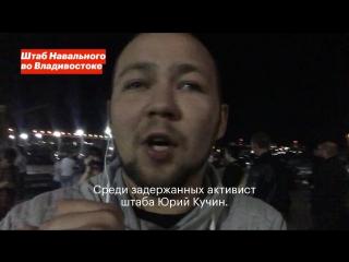 ОМОН задержал несколько активистов на Центральной площади во Владивостоке