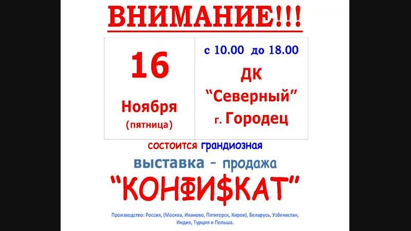 реклама-конфискат_20с
