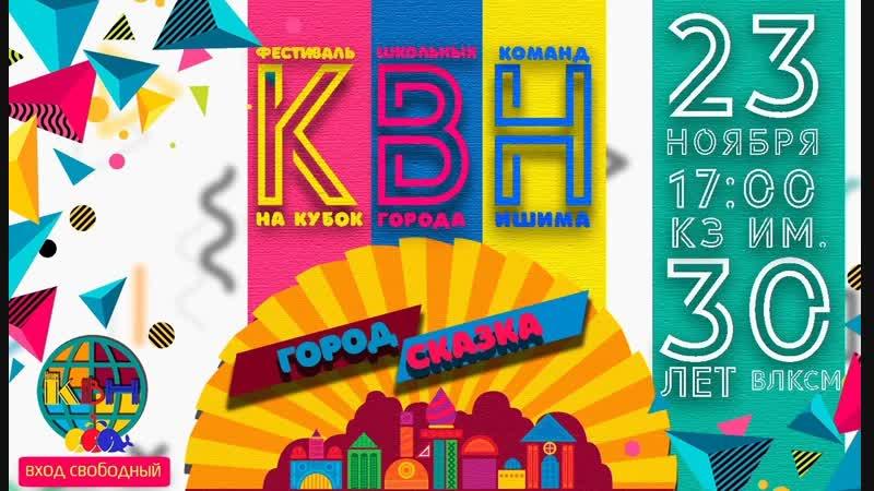 Фестиваль школьных команд КВН г.Ишима | 23.11.18