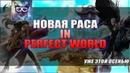 Новая Раса в Perfect World ALEXBRN / Этой осенью на китайский серверах.