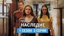 Наследие 1 сезон 3 серия Промо (Русская Озвучка)
