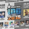 IDD 2018. Street edition. 28-29 апреля.