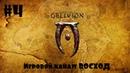 Oblivion Association 4 Сильваны и руины