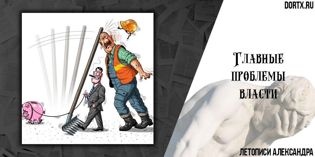 карикатура с граблями и анонс статьи