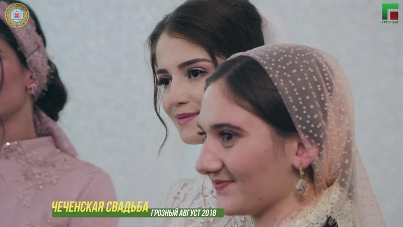 Чеченская свадьба г Грозный август 2018