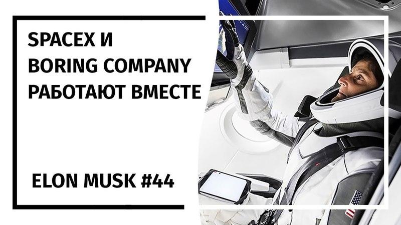 Илон Маск Новостной Дайджест №44 (16.05.18-23.05.18)