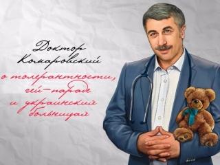 Доктор Комаровский о толерантности, гей-параде и состоянии украинских больниц