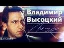 К 80 летию со дня рождения В. С. Высоцкого Чтобы помнили Высоцкий Владимир Семёнович