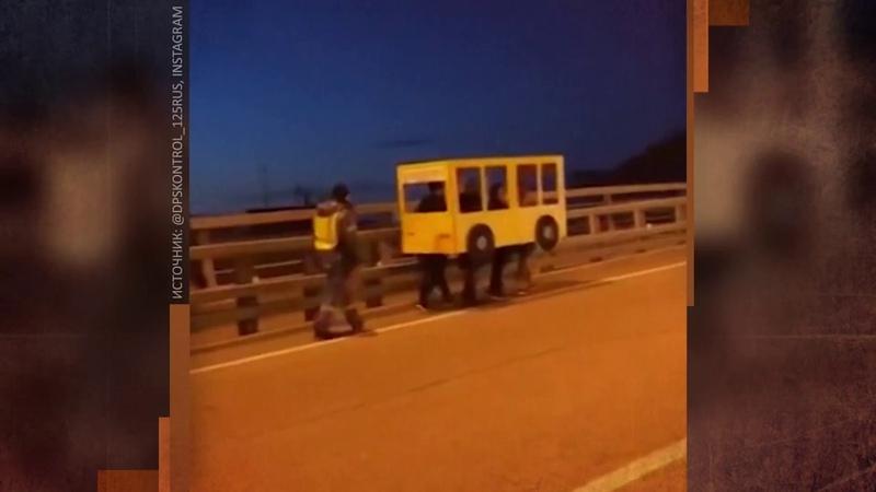 Автобус не то чем кажется во Владивостоке пешеходы попытались перейти автомобильный мост