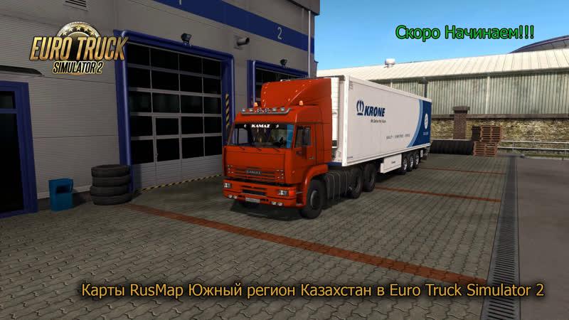 RusMap Южный регион Казахстан в Euro Truck Simulator 2 Снова на КамАЗе
