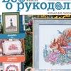 """журнал """"ВСЕ о рукоделии"""""""