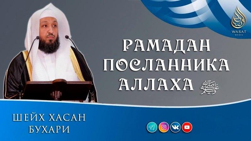 Рамадан посланника Аллаха ﷺ | Шейх Хасан Бухари ᴴᴰ