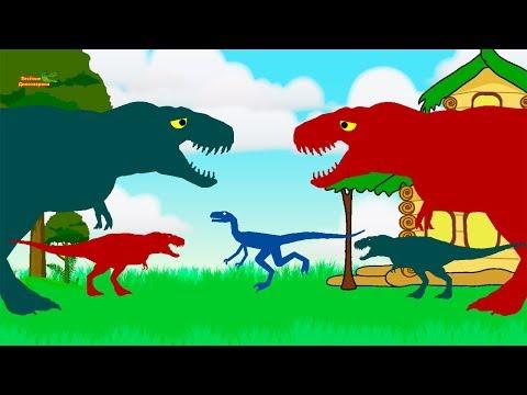 Мультики про Динозавров - Веселые Динозаврики | Тираннозавр Рекс Спинозавр и другие Динозавры