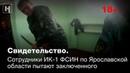18 Свидетельство Сотрудники ИК 1 ФСИН по Яроcлавской области пытают заключенного