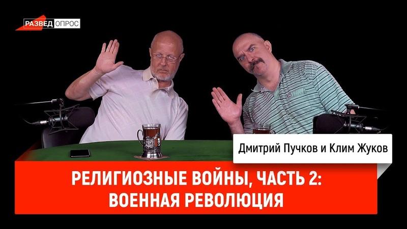Клим Жуков - религиозные войны, часть 2 военная революция