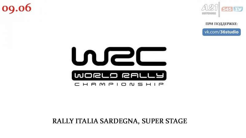 WRC Rally Italia Sardegna Super Stage 09 06 2018 545TV A21 Network
