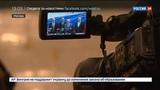 Новости на Россия 24 Руководители думских фракций поделились впечатлениями от стройки Крымского моста