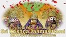 4.09.2018 Sri Krishna Janmashtami Maha maha kirtan ISKCON Dnipro Ukraine