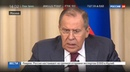 Новости на Россия 24 Лавров усомнился в адекватности Турчинова